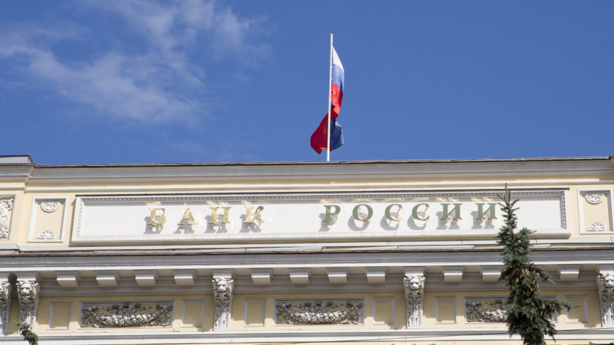 ЦБ аннулировал лицензию у черкесского «Тексбанка»
