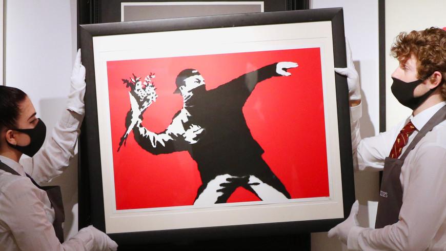 Аукцион Sotheby's начал эксперимент с криптовалютой с картины Бэнкси