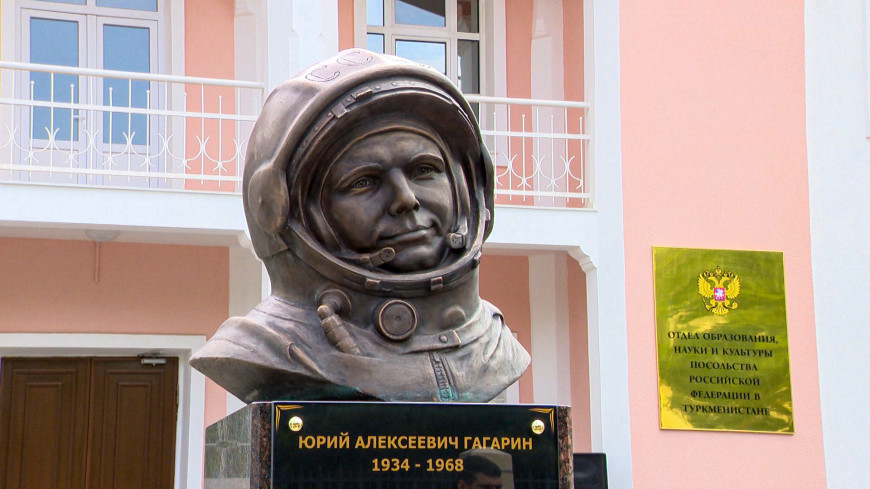 Гагарин в Туркменистане: в Ашхабаде открыли памятник первому космонавту