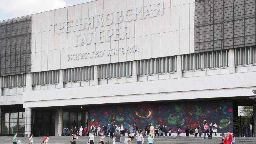 Фасад Третьяковки украсили гигантским муралом к 165-летию музея