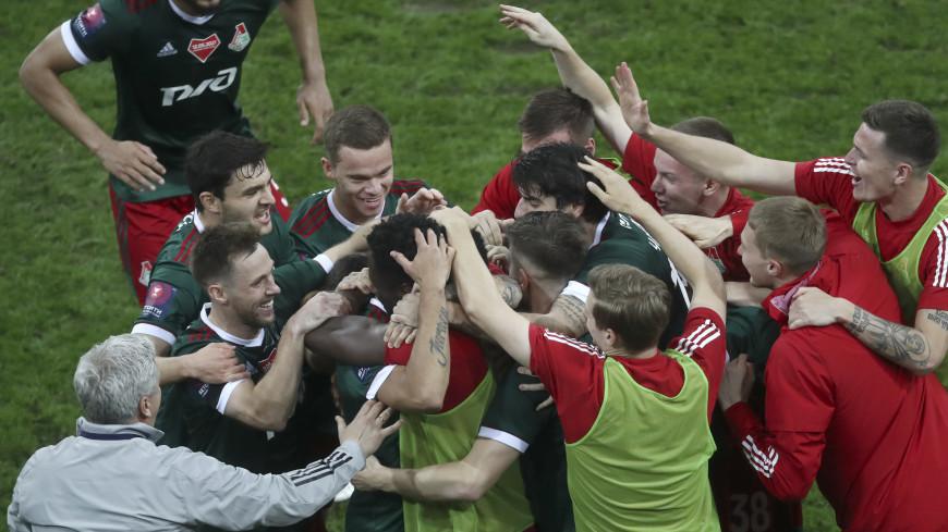Московский «Локомотив» в девятый раз стал обладателем Кубка России