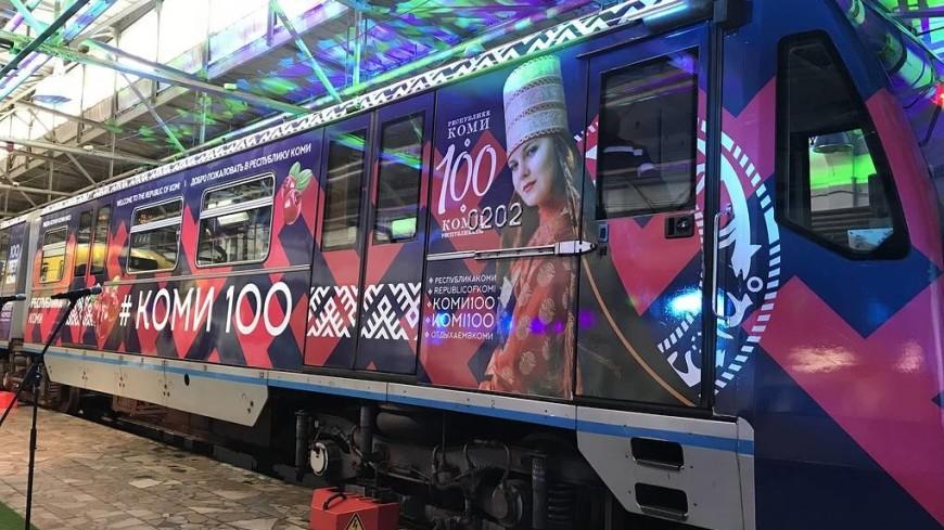 В московском метро запустили тематический поезд, посвященный столетию республики Коми