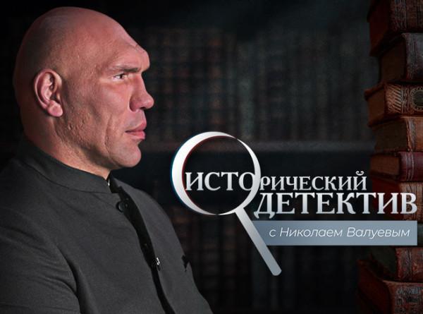 «Исторический детектив с Николаем Валуевым» расскажет, кто изобрел водку и сделал ее валютой