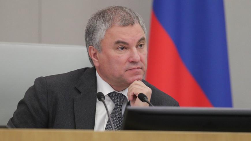 Володин назвал принятие бюджета главным приоритетом осенней сессии Госдумы