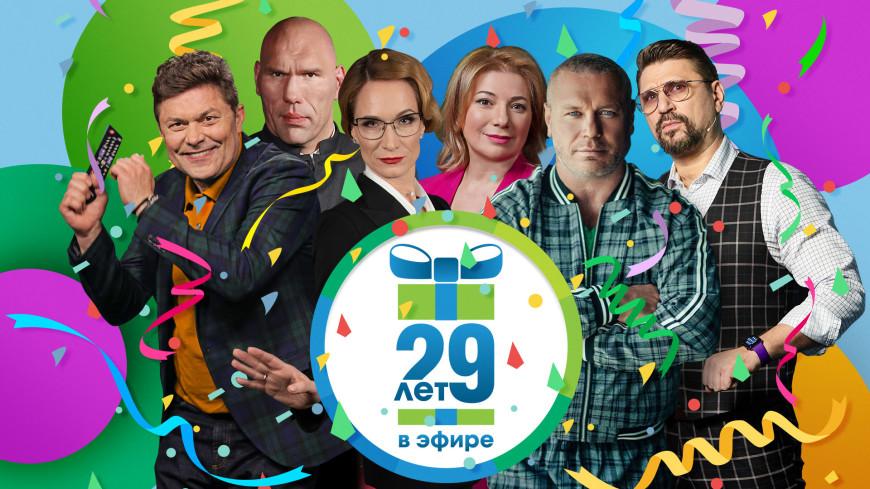 «МИРу» – 29: телеканал отметил свой день рождения