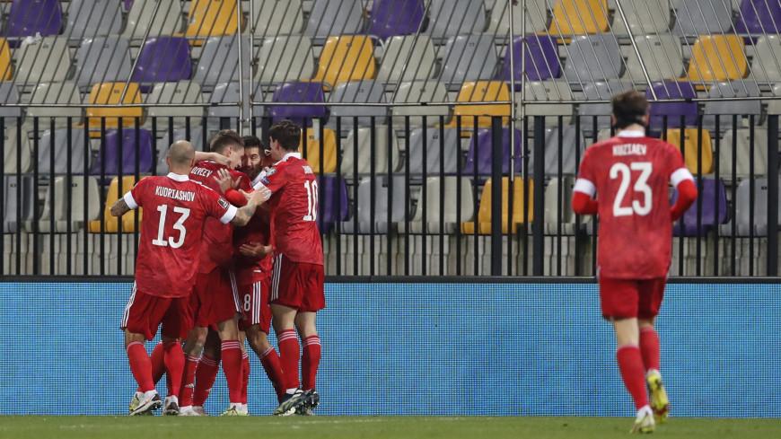 Стопроцентный результат: сборная России по футболу лидирует в отборочной группе