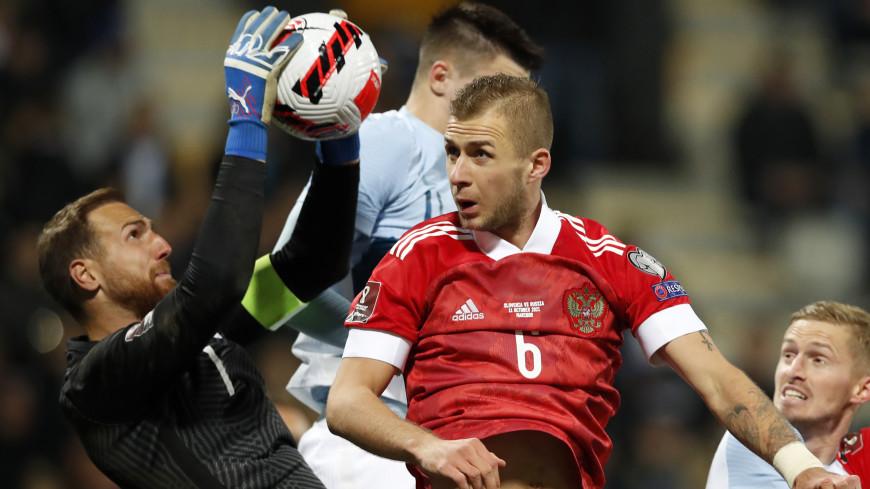 Сборная России победила команду Словении в отборочном матче ЧМ-2022 по футболу