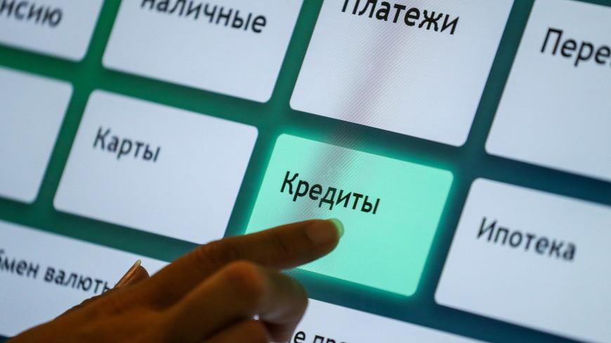 СМИ: Банк России планирует уточнить расчет полной стоимости кредита