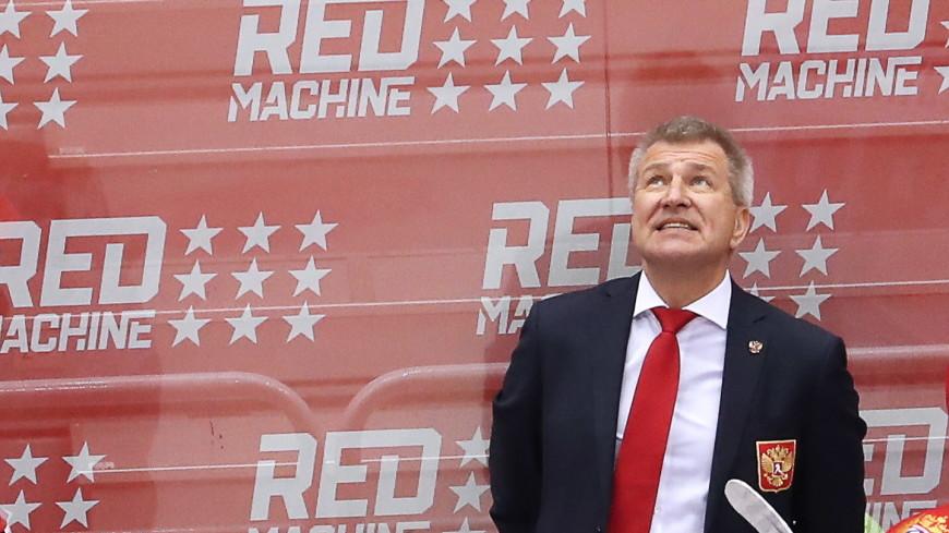 Олег Браташ назначен новым главным тренером молодежной сборной России по хоккею