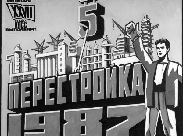 «Исторический детектив» с Николаем Валуевым: кто был соавтором перестройки?