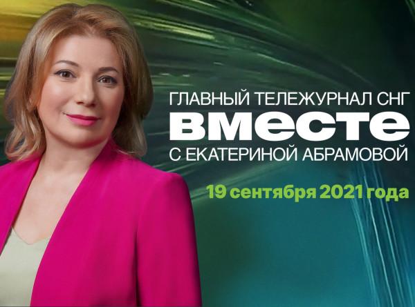 Вирусы из природы, особенные выборы в России и штраф для громких машин