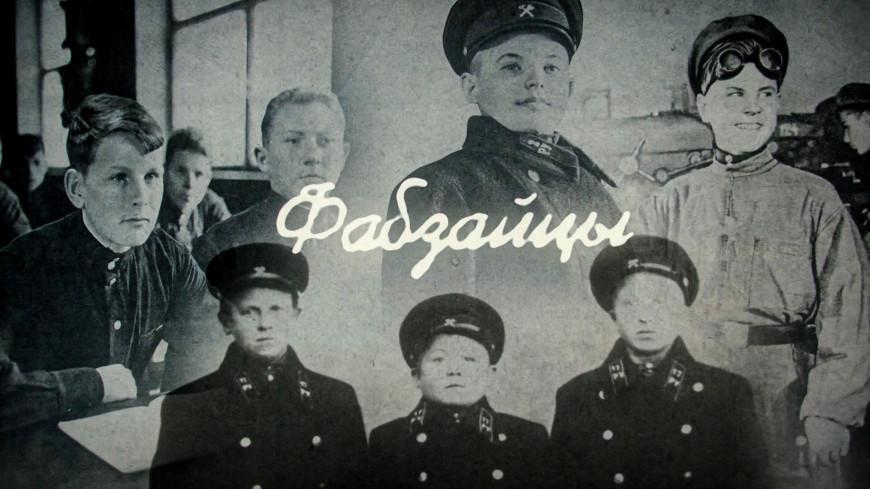 Премьера фильма «Фабзайцы» состоялась в Минске на фестивале «Евразия.DOC»