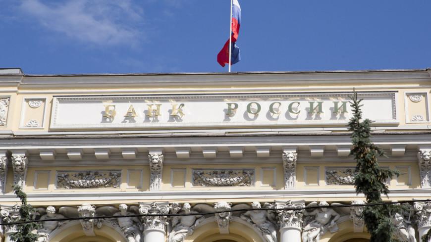 Банк России отозвал лицензию у московского банка «Платина»