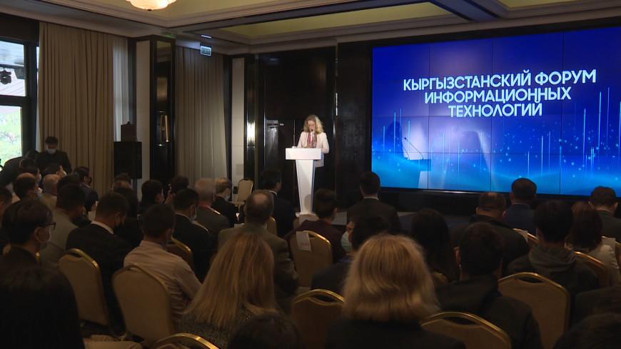 Казахстан и Кыргызстан на форуме в Бишкеке впервые провели трансграничный обмен электронными документами