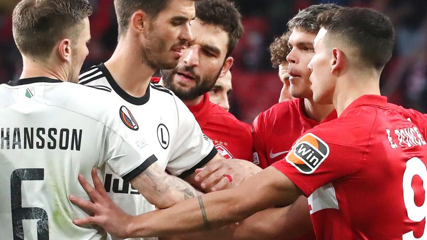 «Спартак» дома уступил «Легии» на старте группового этапа  футбольной Лиги Европы