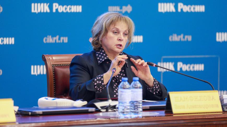 Памфилова заявила о 99-процентной готовности избирательной системы к выборам
