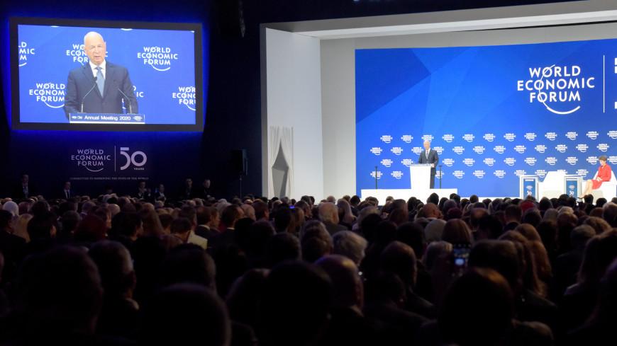 Организаторы назвали даты проведения Всемирного экономического форума в Давосе