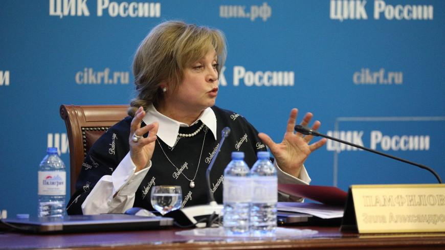 Памфилова: На выборы в Госдуму будет 250 международных наблюдателей из 55 стран