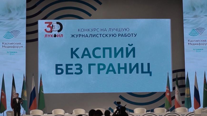 Каспийский медиафорум: журналисты, блогеры и политологи собрались в Астрахани