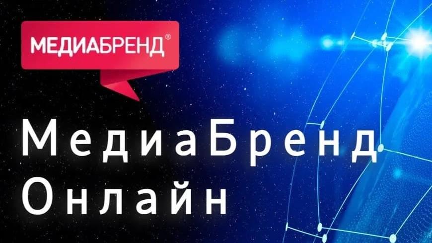 МедиаБренд 2021: креативный продюсер «Мира» расскажет о специфике продвижения международного телеканала